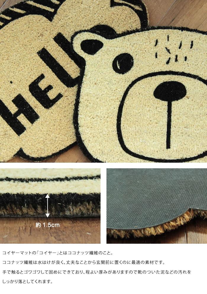 コイヤーマットの「コイヤー」とはココナッツ繊維のこと。ココナッツ繊維は水はけが良く、丈夫なことから玄関前に置くのに最適の素材です。手で触るとゴワゴワして固めにできており、程よい厚みがありますので靴のついた泥などの汚れをしっかり落としてくれます。