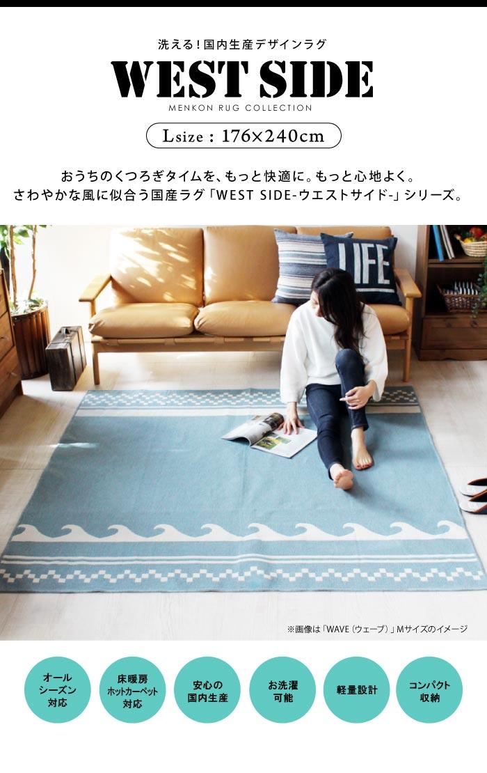 洗える!日本製!軽量設計!便利で安心のデザインラグ♪ 綿混ラグ ウエストサイド