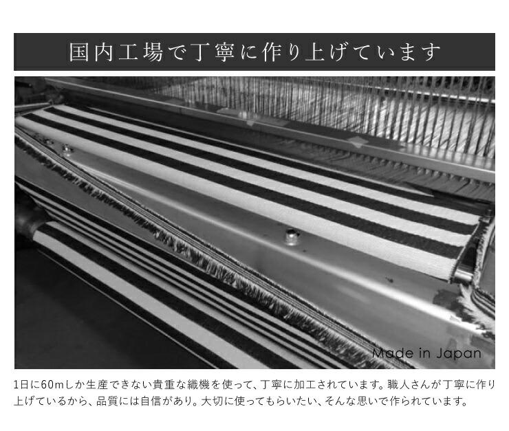 国内工場で丁寧に作り上げています。1日に60mしか生産できない貴重な織機を使って、丁寧に加工されています。職人さんが丁寧に作り上げているから、品質には自信があり。大切に使ってもらいたい、そんな思いで作られています。