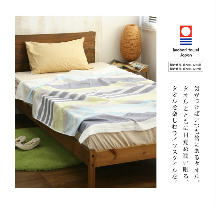 気がつけばいつも傍にあるタオル。タオルとともに目覚め潤い眠る、タオルを楽しむライフスタイルを。