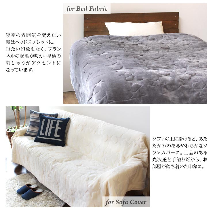 ベッドにかけてベッドスプレッド、ソファーにかけてソファーカバー、床に敷いてラグ。こたつ布団カバーなど、アイデア次第で様々な使い方ができます。
