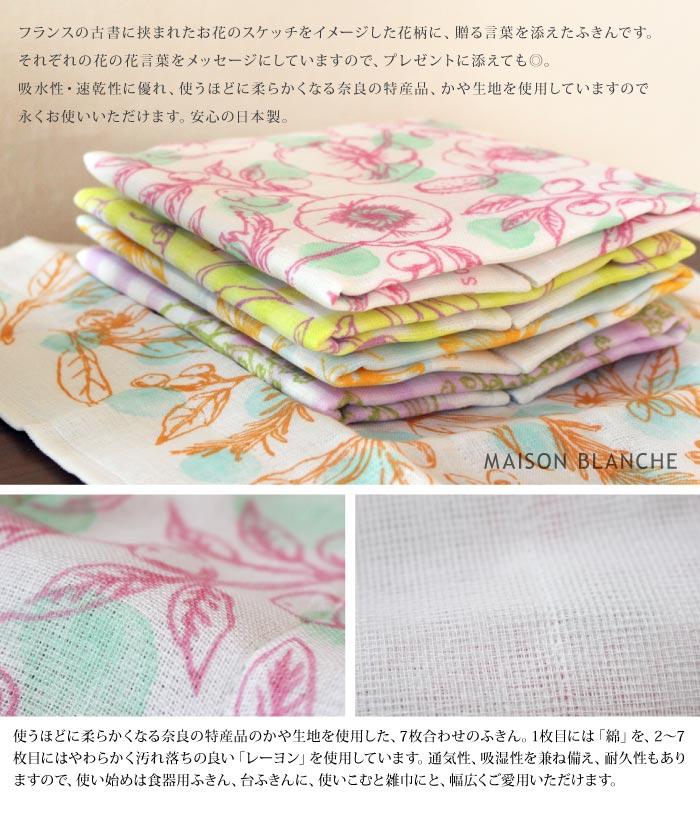 吸水性・速乾性に優れ、使うほどに柔らかくなる奈良の特産品、かや生地を使用した、7枚合わせのふきん。1枚目には「綿」、2〜7枚目には「レーヨン」を使用しています。