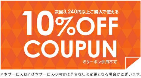 次回3,240円以上ご購入で使える10%OFF クーポン10%※クーポン併用不可