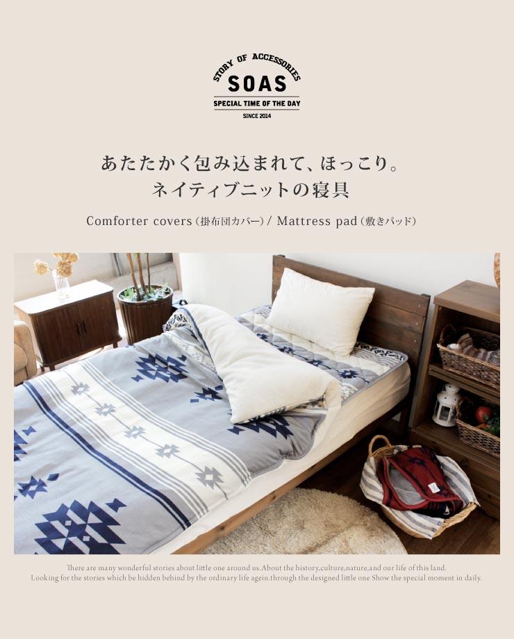 SOASのネイティブニット寝具