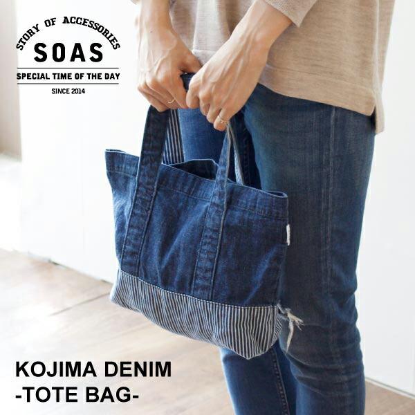 【SOAS】児島デニム トートバッグ Sサイズ
