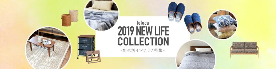 2019新生活インテリア特集