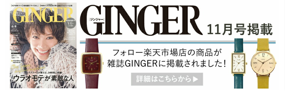 GINGER POP