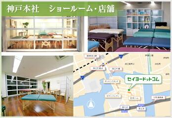 神戸本社ショールーム・店舗