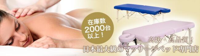 高級品!高品質!日本最大級のマッサージベッド専門店