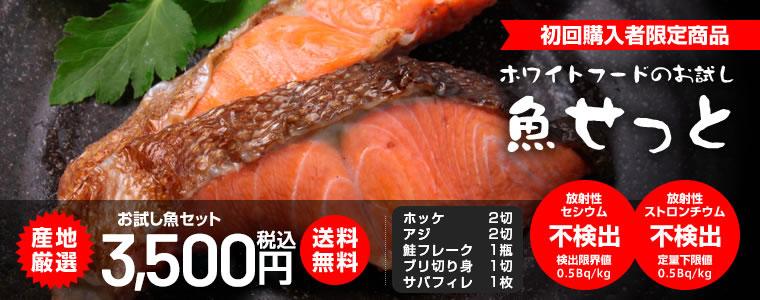 お試し魚セット