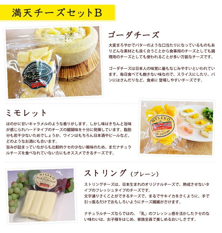 チーズセットB