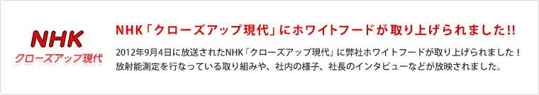 NHKクローズアップ現代にホワイトフードが取り上げられました!!