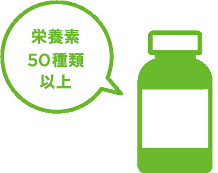 50種類以上の栄養素