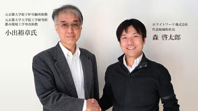 京都大学の小出裕章教授に放射能測定のアドバイスを頂いて検査しています。