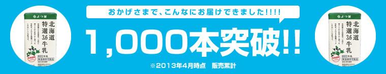 1,000本突破!!