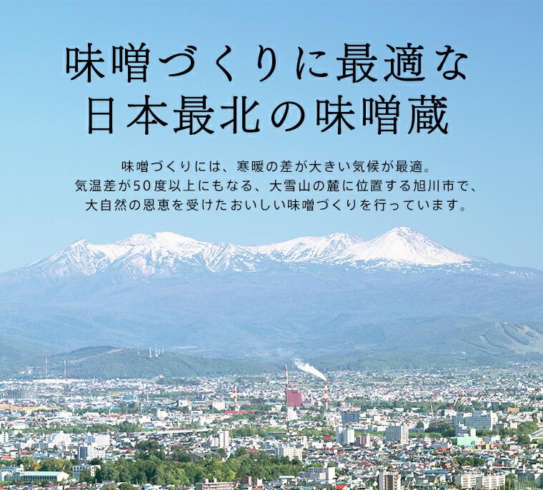 味噌づくりに最適な日本最北の味噌蔵