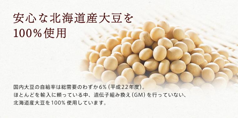 安心な北海道産大豆を100%使用