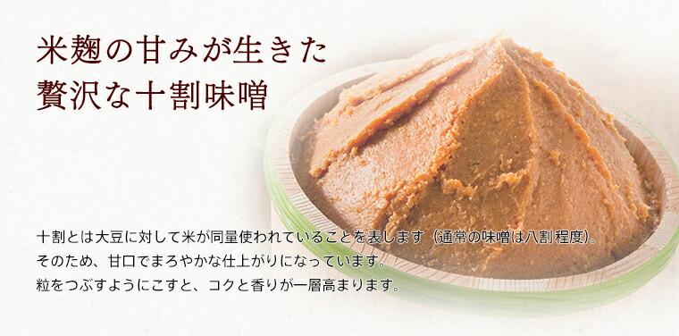 米麹の甘みが生きた贅沢な十割味噌