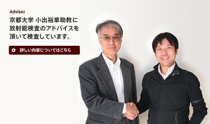 京都大学 小出裕章助教がホワイトフードの相談役に。
