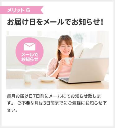 メリット 6 お届け日をメールでお知らせ!