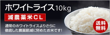 ホワイトライス減農薬米CL 10kg