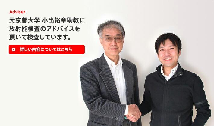 京都大学の小出助教がホワイトフードの相談役に!