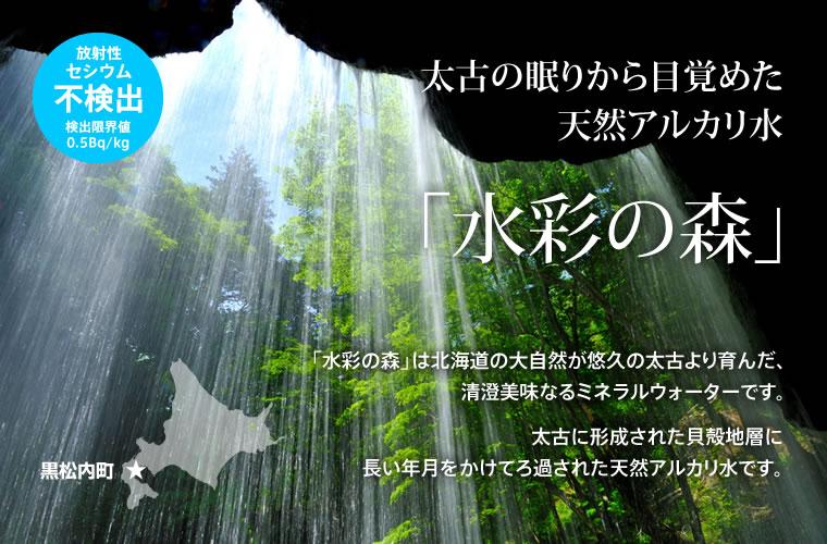 太古の眠りから目覚めた天然アルカリ水 「水彩の森」