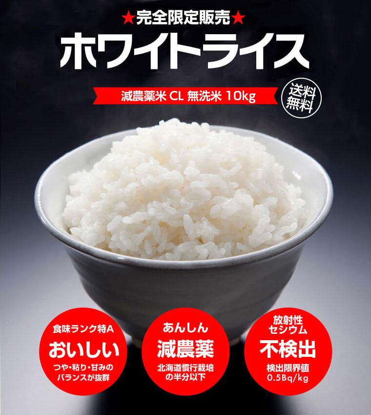 北海道産 ホワイトライス 減農薬米CL