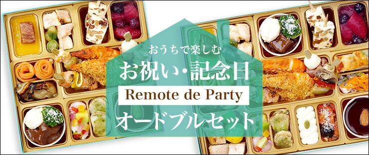 洋食 オードブルセット 冷凍 家飲み 宅飲み リモート de パーティー 1人前 2人前