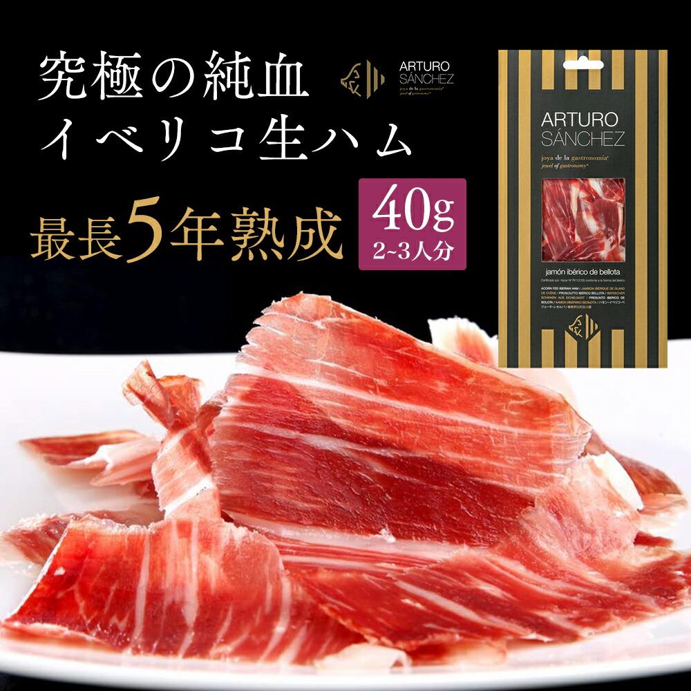 純血 40g