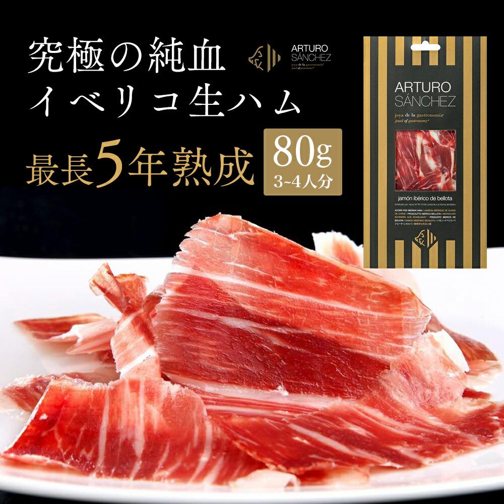 ハモン・純血イベリコ・ベジョータ(80gスライス)