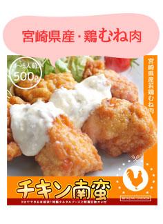 宮崎県産鶏むね肉