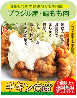 ブラジル産鶏もも肉