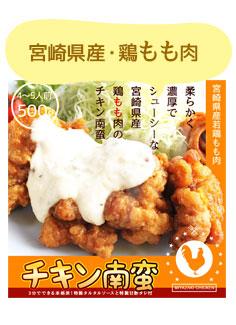 宮崎県産鶏もも肉