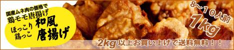 和風とり唐揚げ・ブラジル産鶏むね肉