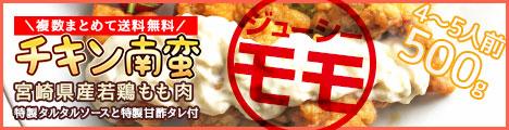チキン南蛮・宮崎県産鶏もも肉