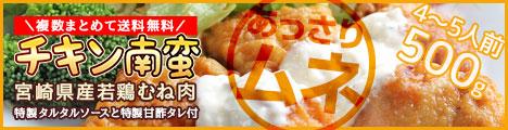 チキン南蛮・宮崎県産鶏むね肉