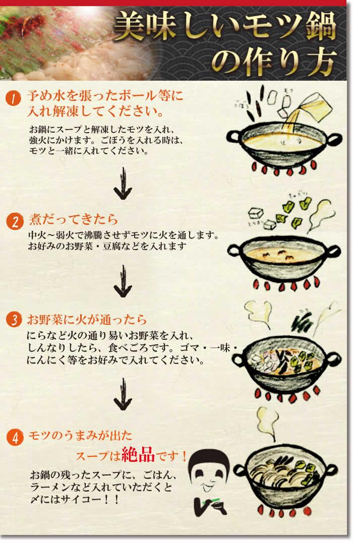 美味しいモツ鍋の作り方・もつ鍋セットもつ鍋 モツ鍋