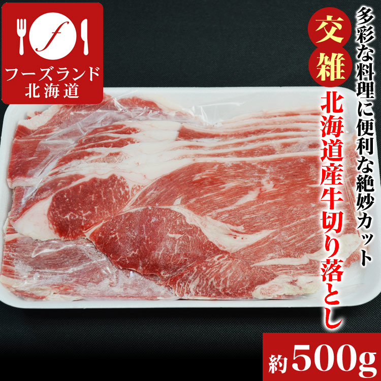 北海道産牛切り落とし500g