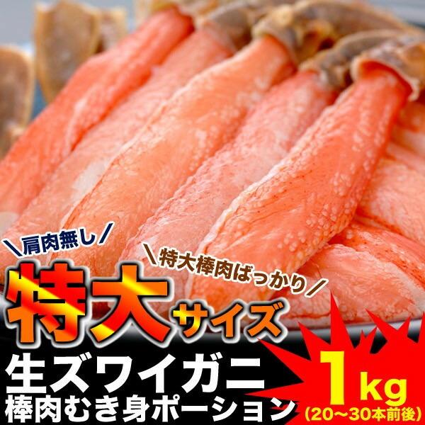 特大生ズワイガニ棒肉むき身1kg