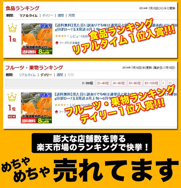 rank-201407meron_02.jpg