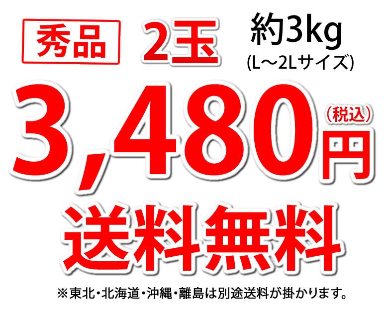 3,480円 <img src=
