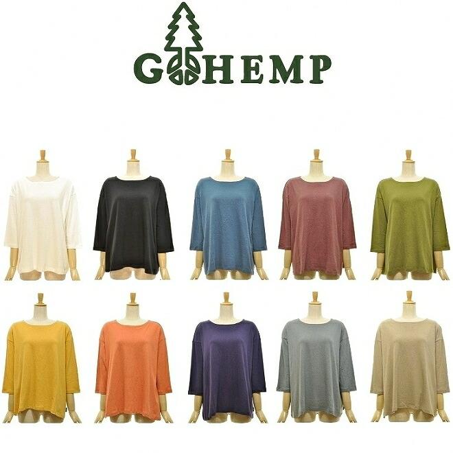 【WOMEN'S】GOHEMP SUNNY WIDE TEE ゴーヘンプ サニーワイドT レディースライン 程よいルーズ感を演出してくれるドロップショルダー<BR> 2020 NEW COLORS!