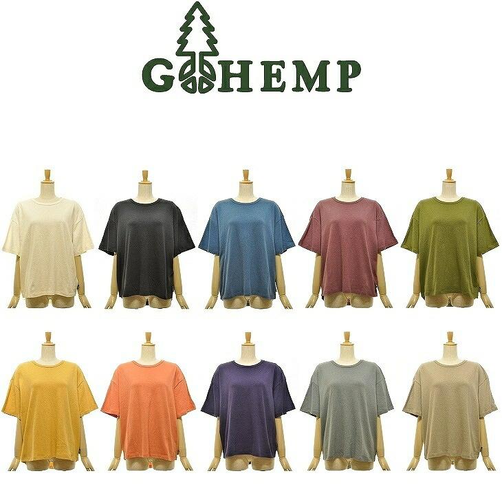【WOMEN'S】GOHEMP HONEY TEE ゴーヘンプ ハニーT レディースライン 程よくルーズなビッグシルエットで女性らしい華奢さが◎ <BR>2020 NEW DESIGN NEW COLORS!