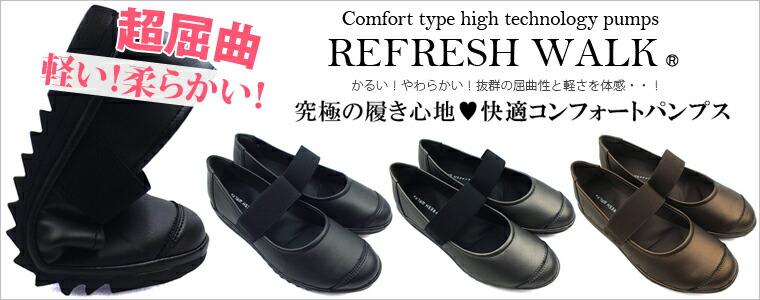 【今だけ送料無料】REFRESH WALK-リフレッシュウォーク- 軽い!柔らかい!究極の履き心地ハイテクノロジーコンフォートパンプス。甲ストラップにはゴムベルトを使い足にしっかりフィットするので脱げにくく歩きやすい!カジュアル 3E 幅広設計 ワイド レディース 歩きやすい