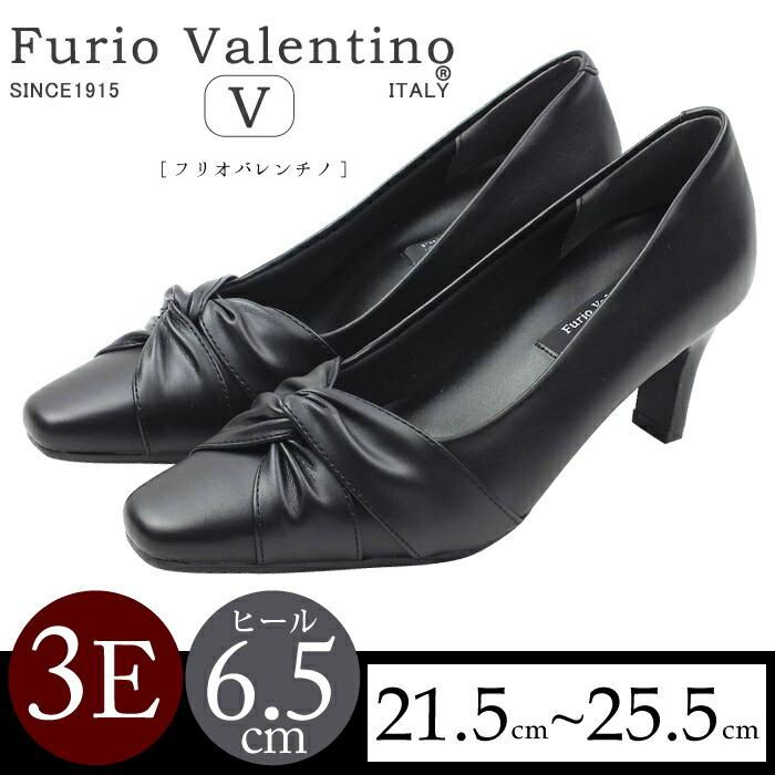 【送料無料】Furio Valentino 3E パンプス 通勤 リクルート 入学式 フォーマル 仕事 冠婚葬祭 黒 痛くない パンプス 5654 ブラック やさしい履き心地!プレーン キレイ スマート パンプス ヒール 美脚 仕事 就職活動