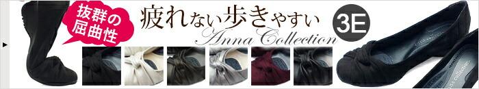 【今だけ送料無料】ANNA COLLECTION-アンナコレクション-つま先の上品な結びリボンがオシャレなラウンドトゥパンプス。デイリーユース、パーティ使い、ビジネスシーン、リクルート、オフィス、どんな場面にも使える万能なデザイン 3E幅広設計 痛くない