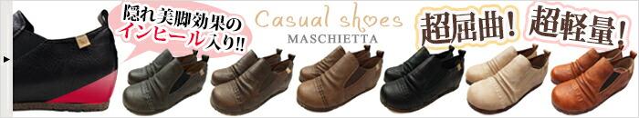 【今だけ送料無料】MASCHIETTA-マスチェッタ- レディース スリッポン 3E 幅広設計 コンフォート 痛くない 歩きやすい 靴 婦人靴 超屈曲!超軽量!快適クッションでスリッポンのような履き心地のカジュアルシューズ。2cmのインヒール入り!
