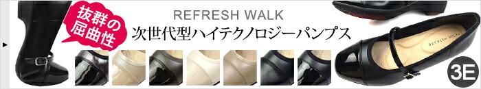 【今だけ送料無料】REFRESH WALK-リフレッシュウォーク- ビジネス リクルート オフィス ウェッジソール ウエッジソール 3E幅広設計 痛くない 歩きやすい レディース 黒 ブラック 華奢脚魅せ効果の細め甲ストラップにエナメル素材のトウキャップがオシャレなラウンドトゥパンプス