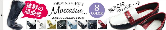 【今だけ送料無料】ANNA COLLECTION-アンナコレクション- 3E 幅広設計 デッキシューズ カジュアルシューズ ローファー 痛くない 歩きやすい レディース 靴 クッションインソールでふかふかなクセになる履き心地♪高級感のあるビット付きで大人っぽい印象の仕上がり!